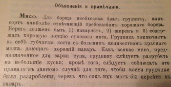 1914 Cookbook about borsch